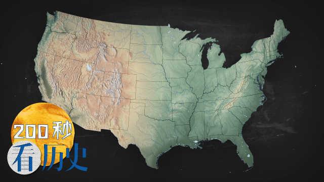美国领土从哪来?