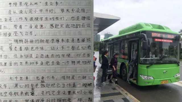 小学生作文吐槽公交,官方:整改!