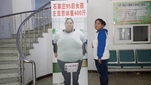 400斤女孩为恋爱减重,9个月掉200斤