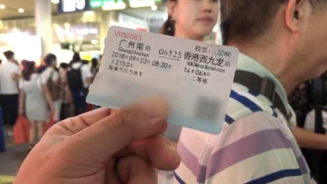 广深港高铁通车,8旬翁见证交通变迁