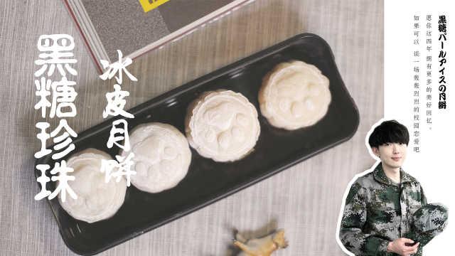 节后有点甜:黑糖珍珠月饼