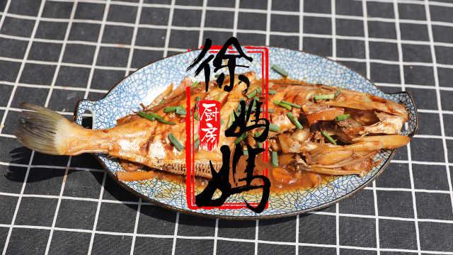 【徐妈妈厨房】红烧剥皮鱼