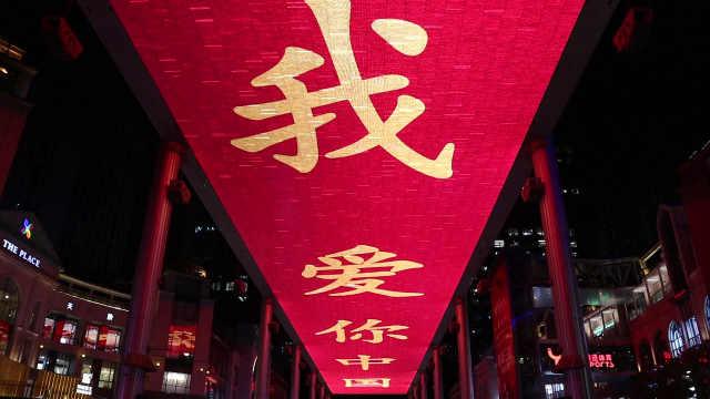 """""""我爱你中国""""灯光秀北京多地上演"""