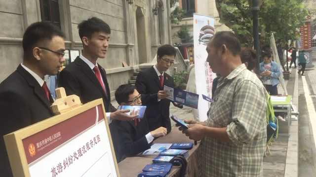 重庆法官进景区!旅游遇纠纷也不怕