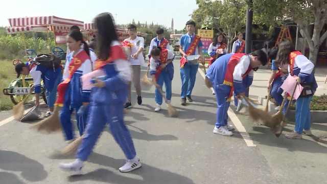 高中生国庆捡垃圾:呼吁保护环境
