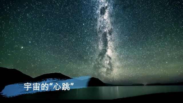 中国天眼FAST,发现1.6万光年外音乐