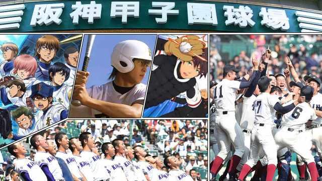 直播:穷街娃战豪门子,甲子园棒球梦