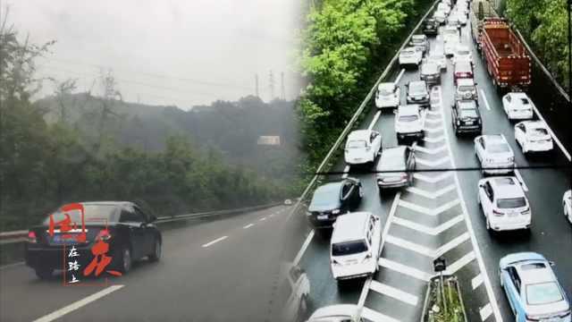 国庆高速路:首日最堵,最后一天畅通