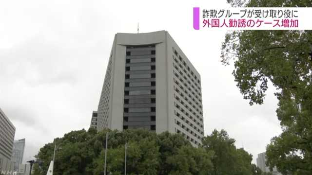 伙同日本青少年诈骗,中国男子被捕