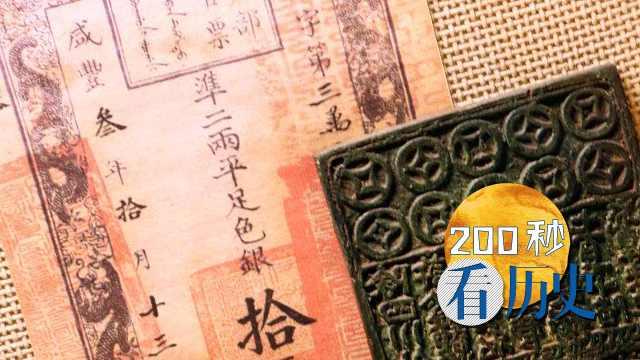 古代钞票怎么防伪?