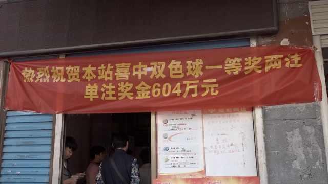 继1.59亿后,湖南彩民又喜提千万奖