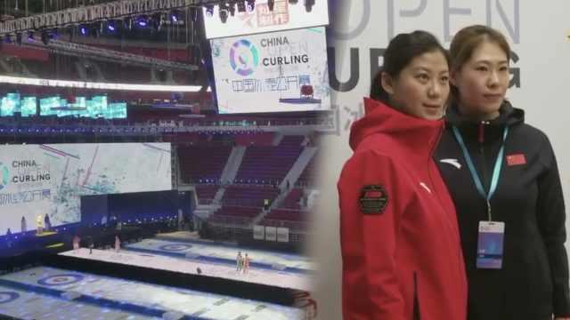 2018中国冰壶公开赛今日在渝开赛