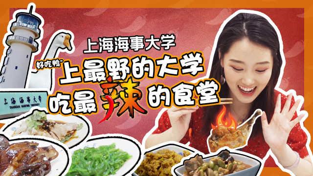 上海海事大学的食堂是最辣的食堂?