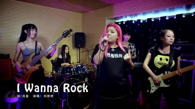 女子摇滚乐队演绎《I Wanna Rock》