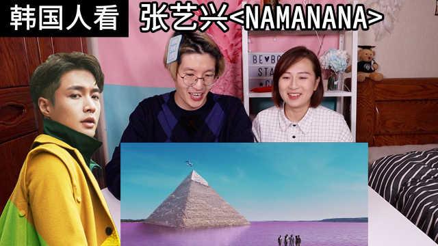 张艺兴最新MV把韩国人嗨翻了!