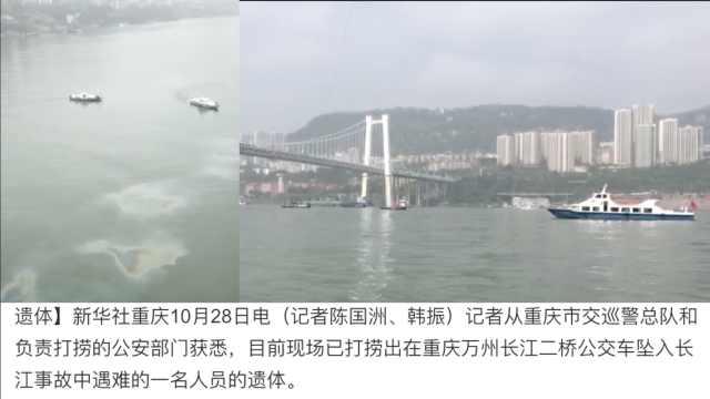 公交车坠江,已打捞起1具遇难者遗体