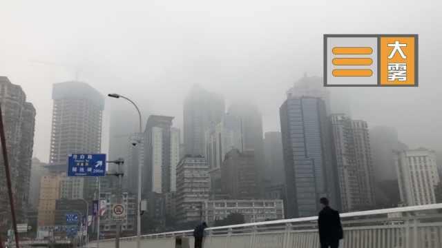 重庆发布大雾橙色预警,飞机延误