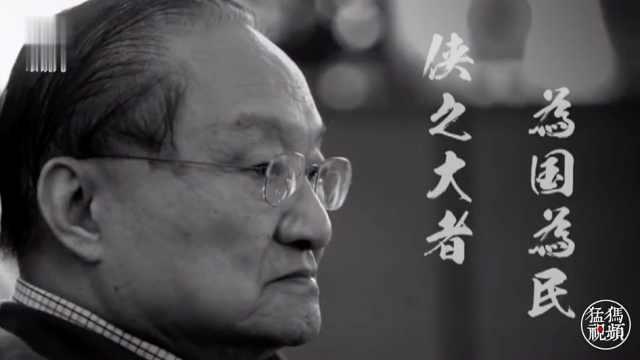 猛犸视频丨金庸去世 江湖再无大侠