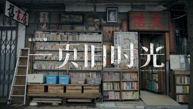 他用39年让一家旧书店体现价值
