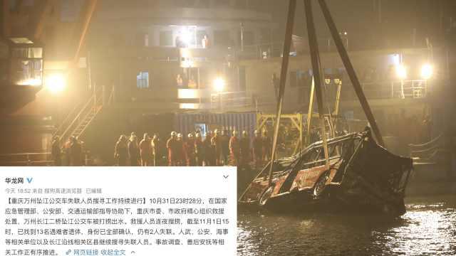 重庆坠江公交已找到13具遇难者遗体