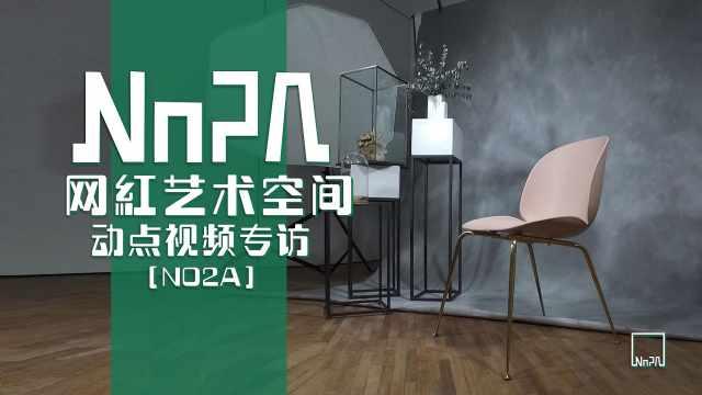 No2A:隐匿黑石公寓的网红艺术空间
