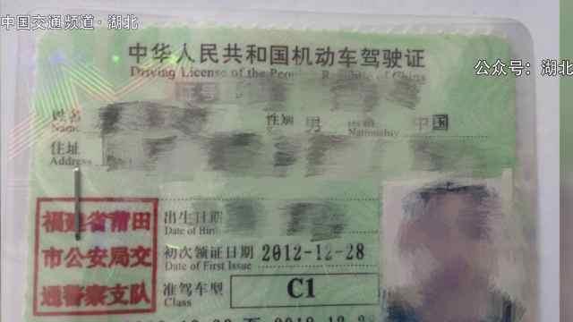 走捷径取得驾驶证三年后发现是假证