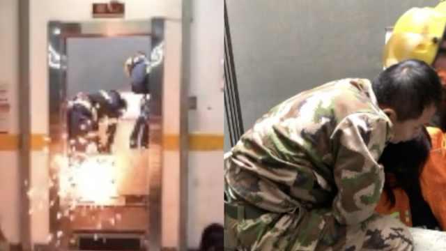 10人被困电梯,1人太胖消防锯大洞救