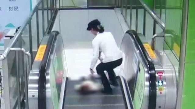 2岁童手扶梯摔倒,她飞奔抄底抱起
