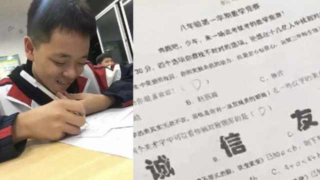 90后老师出卷:爱鹿晗还是数学老师