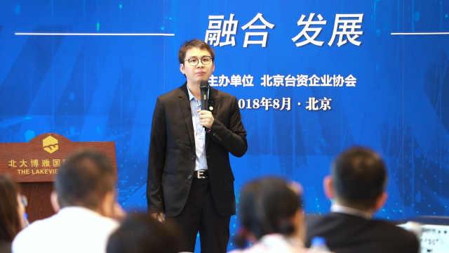 靠自己!他鼓励台湾青年融入大陆