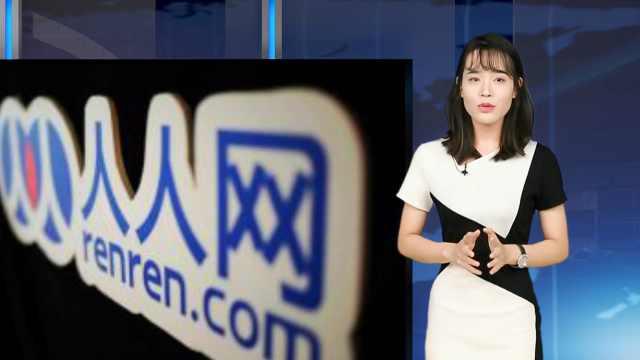 人人网2000万美元出售社交平台业务