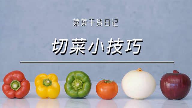 菜菜干货日记:切菜小技巧