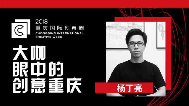 哈佛大学讲师:重庆有望成全球范例