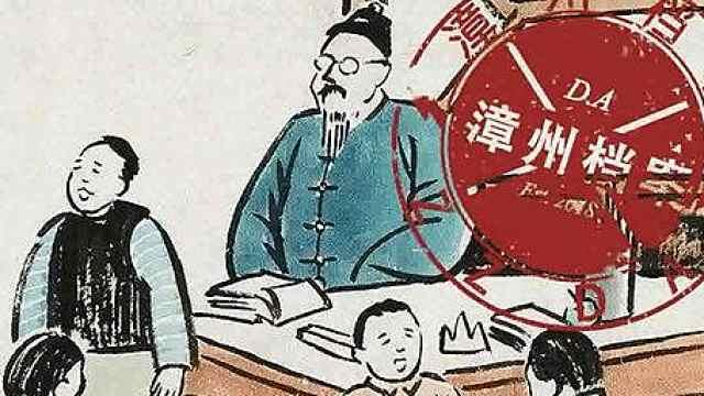 漳州古村落之梧桥村(中卷)