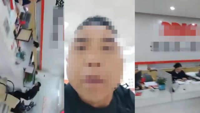 男子保险公司拍视频大闹,被拘10日
