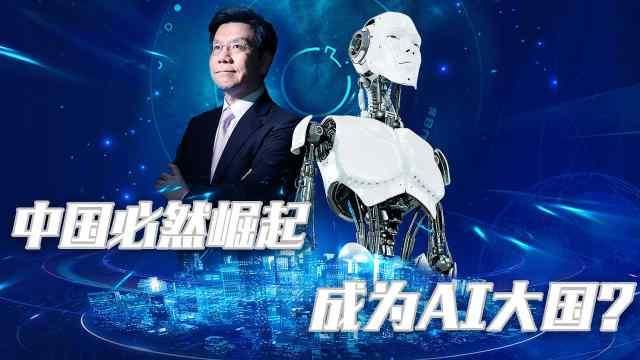 美国发明的AI,将由中国发扬光大?