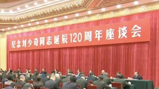 纪念刘少奇诞辰120周年座谈会举行