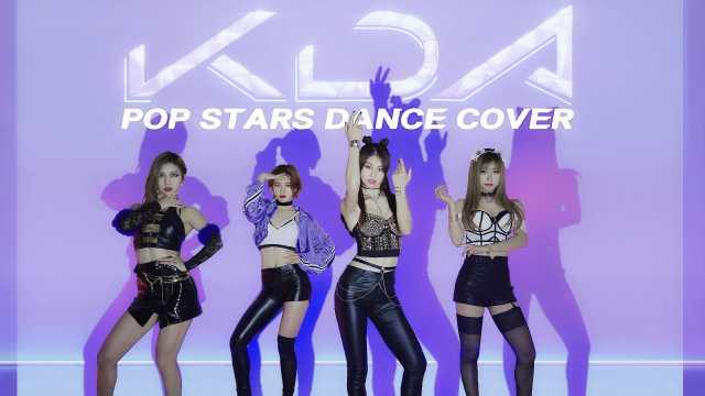 孙子团翻跳KDA《POP STARS》,超燃