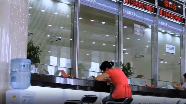 广西建行柜员待遇_阿婆拿2千元冥币存银行,柜员吓一跳_华南视频-梨视频官网-Pear Video