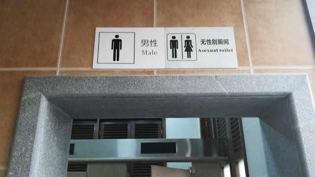 最尴尬无性别公厕,紧临男性小便池
