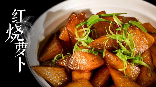 2分钟学会红烧萝卜,比红烧肉好吃