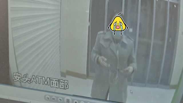 她垃圾桶捡卡取光存款:背面有密码