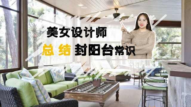 新房装修,高层封阳台常识有哪些?