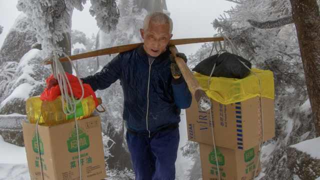 黄山挑山工肩挑百余斤,冒雪爬山路