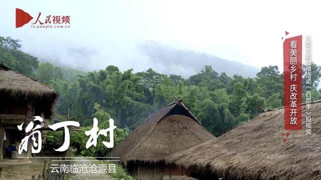 看美丽乡村庆改革开放:翁丁村
