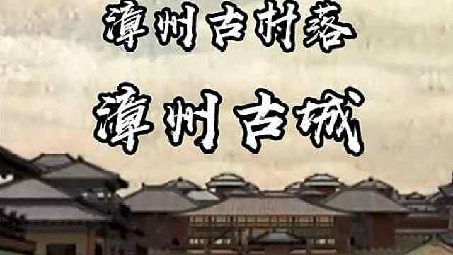福建漳州古村落之漳州古城
