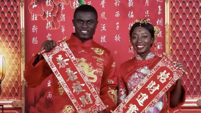 非洲留学生东北办婚礼:中国是福地
