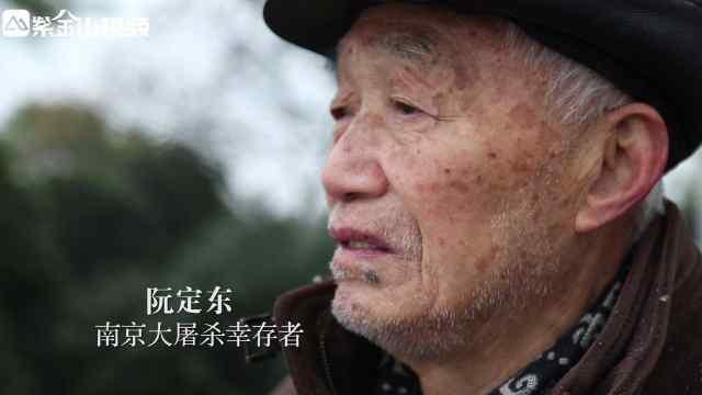 南京大屠杀幸存者:想念我的爷爷
