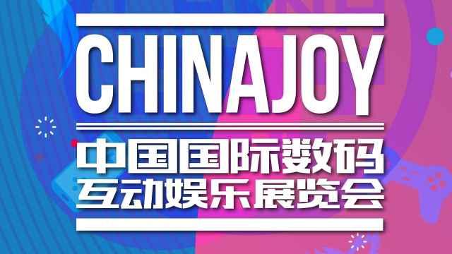 2018年第十六届ChinaJoy集锦(4)