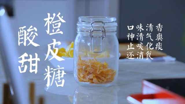橙皮不浪费做成糖,真的毫无抵抗力